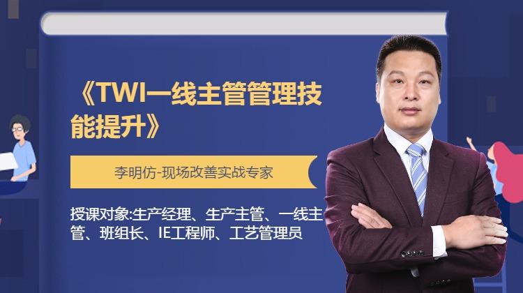 《TWI一线主管管理技能提升》