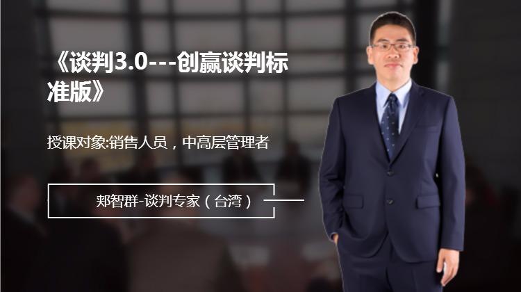 《谈判3.0---创赢谈判标准版》