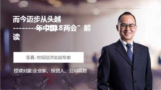"""《中国""""两会""""解读——而今迈步从头越 》"""